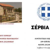 Χωρίς παρέλαση και ο εορτασμός της Απελευθέρωσης των Σερβίων – Το πρόγραμμα των εκδηλώσεων 9 και 10 Οκτωβρίου στον Δήμο Σερβίων