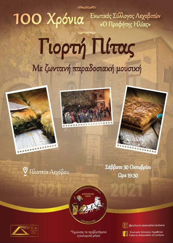 Γιορτή Πίτας & τιμητική εκδήλωση «100 Χρόνια Ενωτικός Σύλλογος Λεχοβιτών» στο Λέχοβο