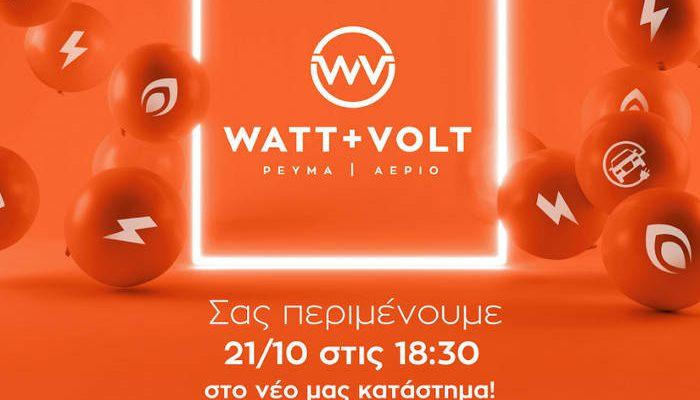 Με δώρα και εκπλήξεις την Πέμπτη 21 Οκτωβρίου τα εγκαίνια του νέου καταστήματος WATT+VOLT στην Κοζάνη