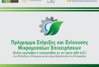 «Πρόγραμμα Στήριξης και Ενίσχυσης Μικρομεσαίων Επιχειρήσεων στις ΠΕ Φλώρινας, Κοζάνης και στο Δήμο Μεγαλόπολης» του Πράσινου Ταμείου και σημεία ενημέρωσης υποψηφίων επενδυτών