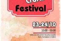 Για πρώτη φορά στην Κοζάνη το Arts & Crafts Festival Vol1 στην αυλή του Σπιτιού της ΑΡΣΙΣ Κοζάνης
