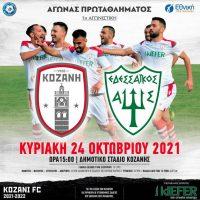 ΦΣ Κοζάνης: Δυνατό ξεκίνημα με νίκη στην πρεμιέρα κόντρα στον Εδεσσαϊκό την Κυριακή 24 Οκτωβρίου
