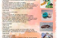 Δηλώσεις συμμετοχής στο εργαστήριο «Πώς να φτιάξετε τα δικά σας κερομάντηλα τροφίμων» του Arts & Crafts Festival Vo1 της ΑΡΣΙΣ Κοζάνης