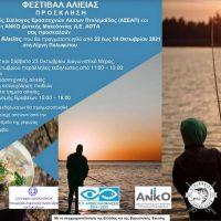 Φεστιβάλ Αλιείας 22-24 Οκτωβρίου στη λίμνη Πολυφύτου
