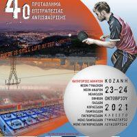 Το 4ο Πανελλήνιο Ανοιχτό Αναπτυξιακό Πρωτάθλημα Επιτραπέζιας Αντισφαίρισης Κοζάνης στο κλειστό της Λευκόβρυσης