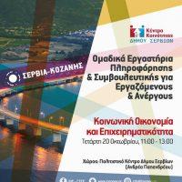 Ομαδικό εργαστήριο πληροφόρησης για ανέργους και εργαζομένους στα Σέρβια με θέμα: «Κοινωνική Οικονομία και Επιχειρηματικότητα»