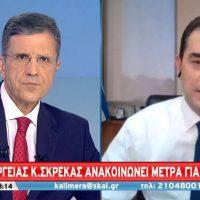 Τι ανέφερε ο Υπουργός Ενέργειας Κ. Σκρέκας για την επιδότηση της τηλεθέρμανσης