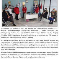 Ενημερωτική συνάντηση του Ερυθρού Σταυρού Κοζάνης με την επιστημονική ομάδα του ΚΕΘΕΑ Δυτικής Μακεδονίας